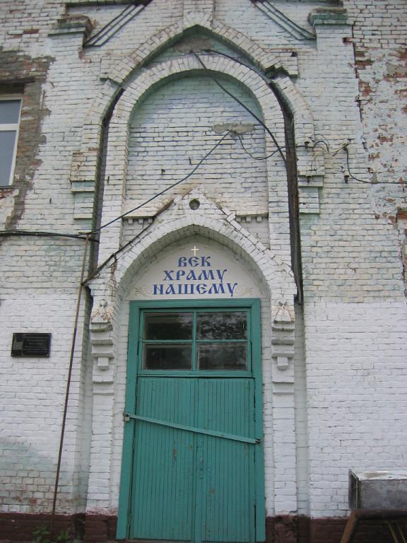 Костел. ТНадпись в честь столетия со дня освящения