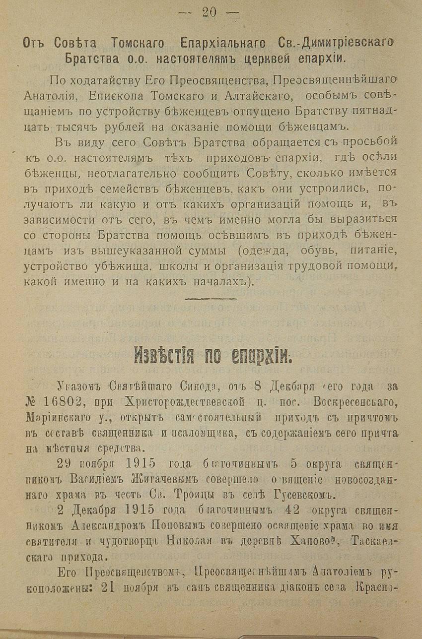 Томские епарх.ведомости. №1 за 1916 г. С.20