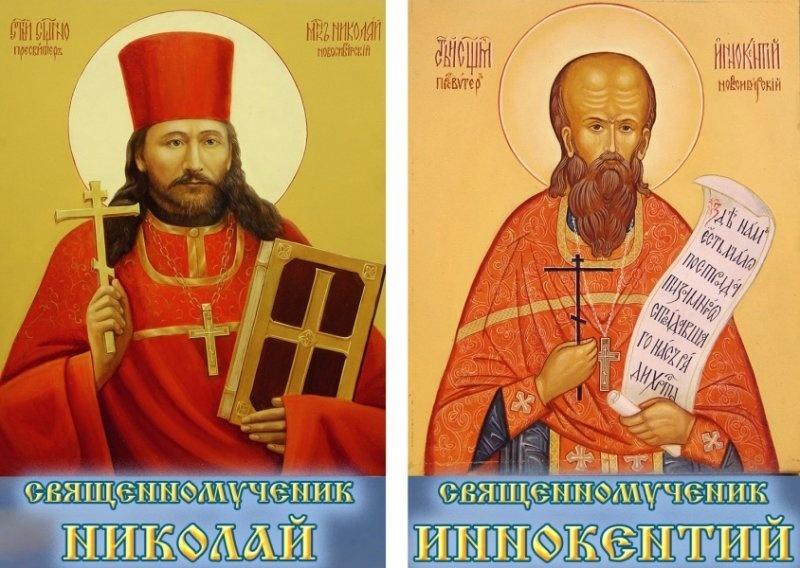 Новомученники, Новосибирск, Николай Ермолов, Иннокентий Кикин