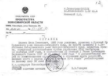 Архивные документы, Александр Рудницкий
