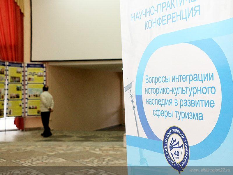 протоиерей Георгий Крейдун, Барнаул, конференция, Алтайский государственный университет
