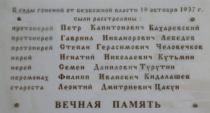 Памятная доска с именами пострадавших в годы гонений от безбожной власти. Венгерово, Спасский храм.