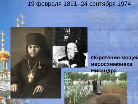 Никандр (Сапожников Николай (Никита) Петрович), священник, иеросхимонах