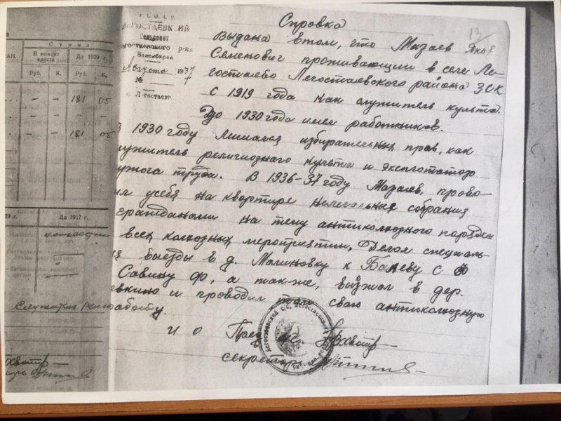 Справка о лишении избирательных прав от августа 1937 г.
