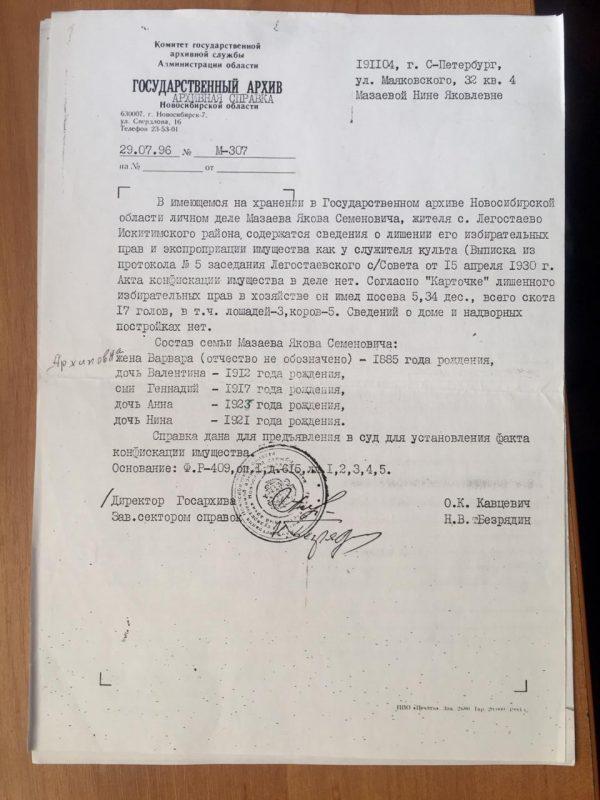 Справка о установлении факта конфискации имущества от 29 июля 1996 года