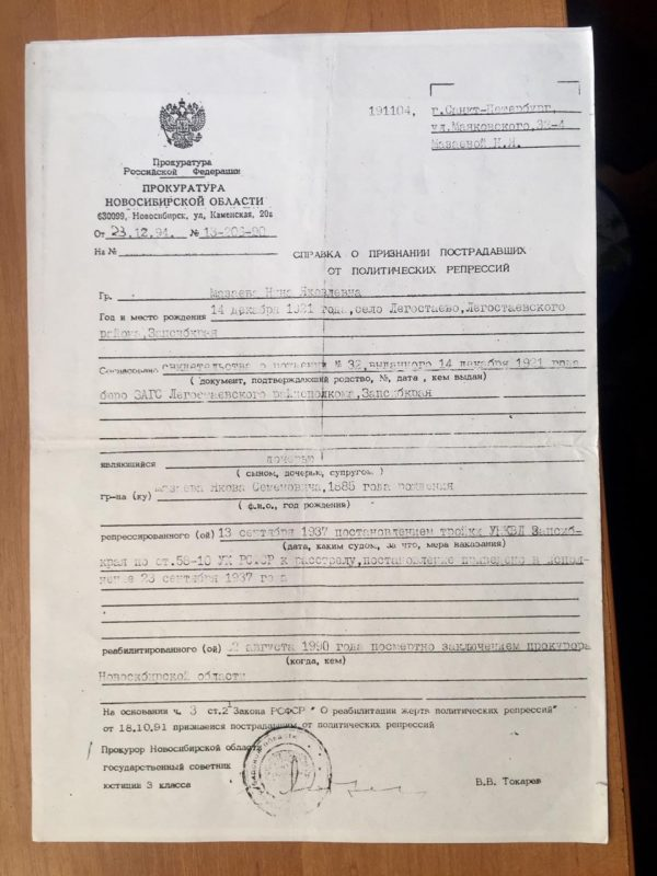Справка о признании пострадавших от политических репрессий Мазаевой Нине Яковлевне