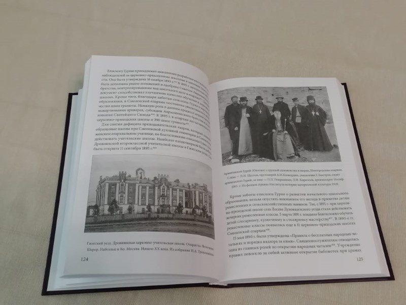 история, культура, просвещение, монография, Смоленск, духовные школы, история Церкви