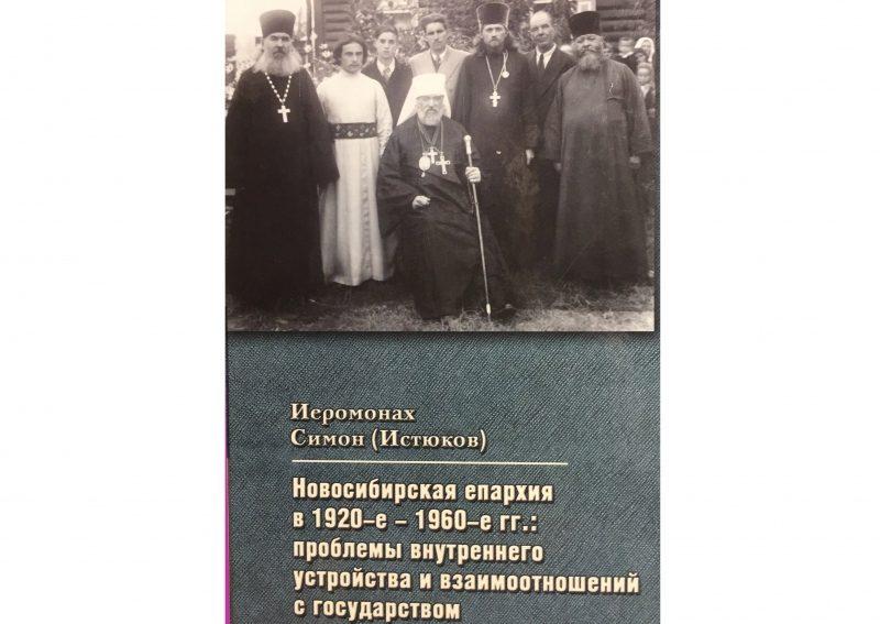 Новосибирская епархия, р. Симон Истюков, книга,