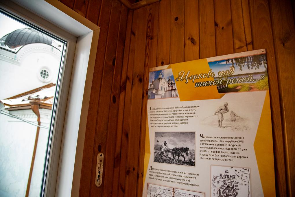 Музей церковной истории открыли в сибирском приходе